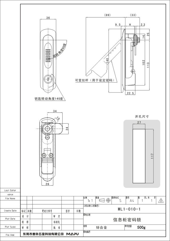 网络机柜密码锁生产厂家
